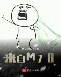 来自M78